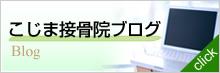 こじま接骨院ブログ Blog click