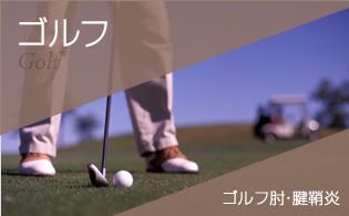 ゴルフ Golf ゴルフ肘・腱鞘炎