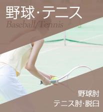 野球・テニス Baseball.Tennis 野球肘 テニス肘・脱臼