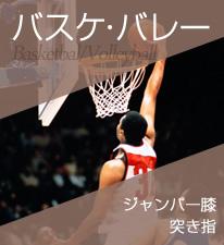 バスケ・バレー Basketball/volleyball ジャンパー膝 突き指
